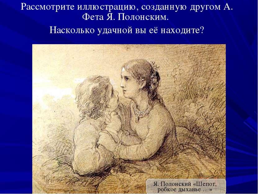 Я. Полонский «Шепот, робкое дыханье …» Рассмотрите иллюстрацию, созданную дру...