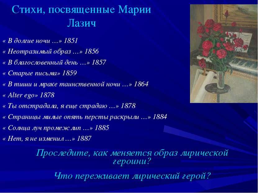 Стихи, посвященные Марии Лазич « В долгие ночи …» 1851 « Неотразимый образ …»...