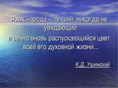 Язык народа – лучший, никогда не увядающий и вечно вновь распускающийся цвет ...