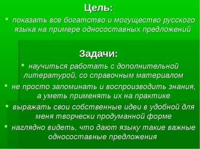 Цель: показать все богатство и могущество русского языка на примере однососта...