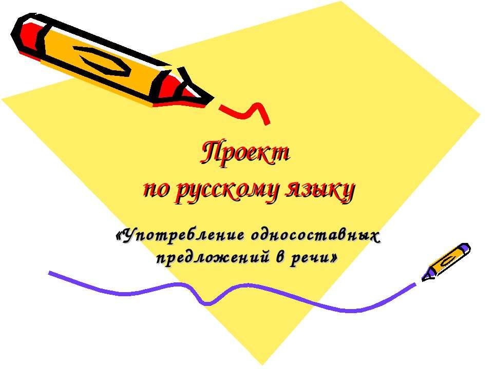 Проект по русскому языку «Употребление односоставных предложений в речи»