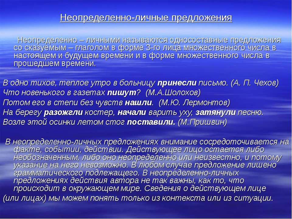 Неопределенно-личные предложения Неопределенно – личными называются однососта...