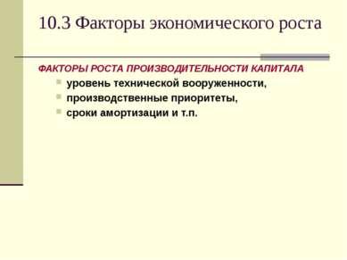 10.3 Факторы экономического роста ФАКТОРЫ РОСТА ПРОИЗВОДИТЕЛЬНОСТИ КАПИТАЛА у...