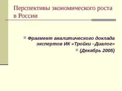 Перспективы экономического роста в России Фрагмент аналитического доклада экс...