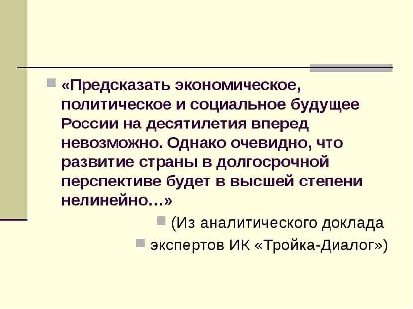 «Предсказать экономическое, политическое и социальное будущее России на десят...
