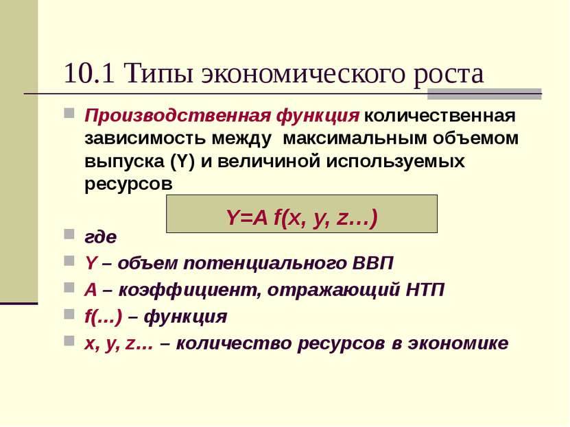 10.1 Типы экономического роста Производственная функция количественная зависи...