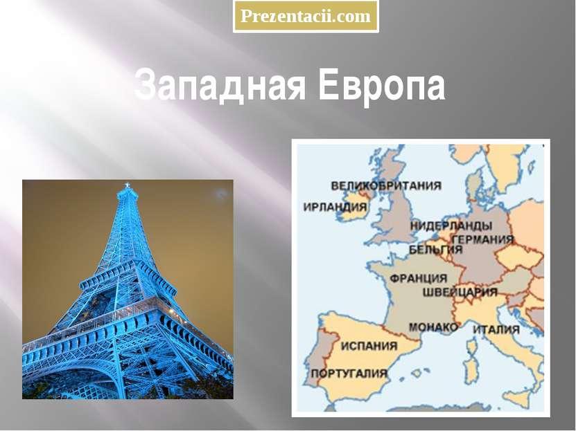 Западная Европа Prezentacii.com