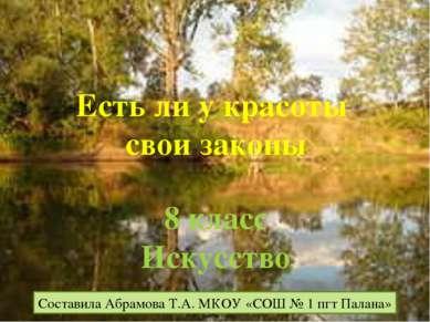 Есть ли у красоты свои законы Составила Абрамова Т.А. МКОУ «СОШ № 1 пгт Палан...