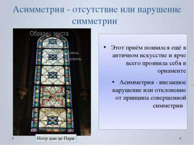 Асимметрия - отсутствие или нарушение симметрии Этот приём появился ещё в ант...