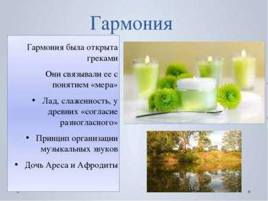 Гармония Гармония была открыта греками Они связывали ее с понятием «мера» Лад...