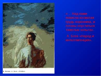 « …Над нами повисла косматая грудь коренника, и готовы опуститься тяжелые коп...