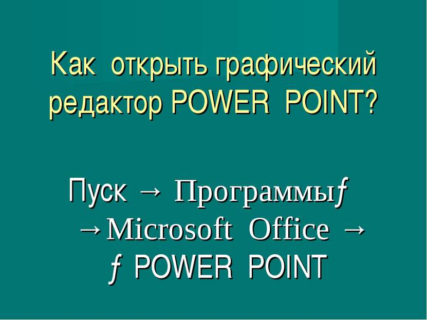 Как открыть графический редактор POWER POINT? Пуск → Программы→ →Microsoft Of...