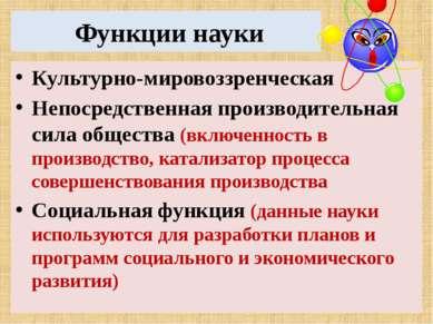 Функции науки Культурно-мировоззренческая Непосредственная производительная с...