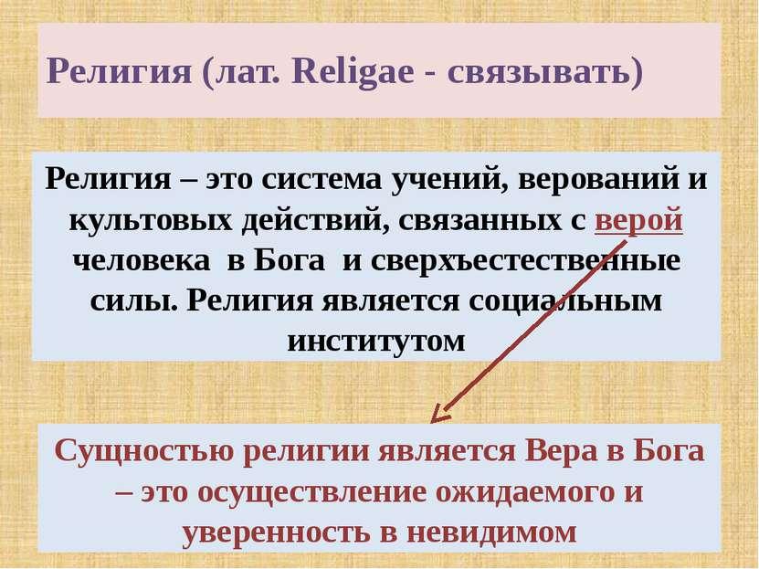 Религия (лат. Religae - связывать) Религия – это система учений, верований и ...