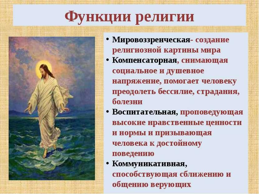 Функции религии Мировоззренческая- создание религиозной картины мира Компенса...