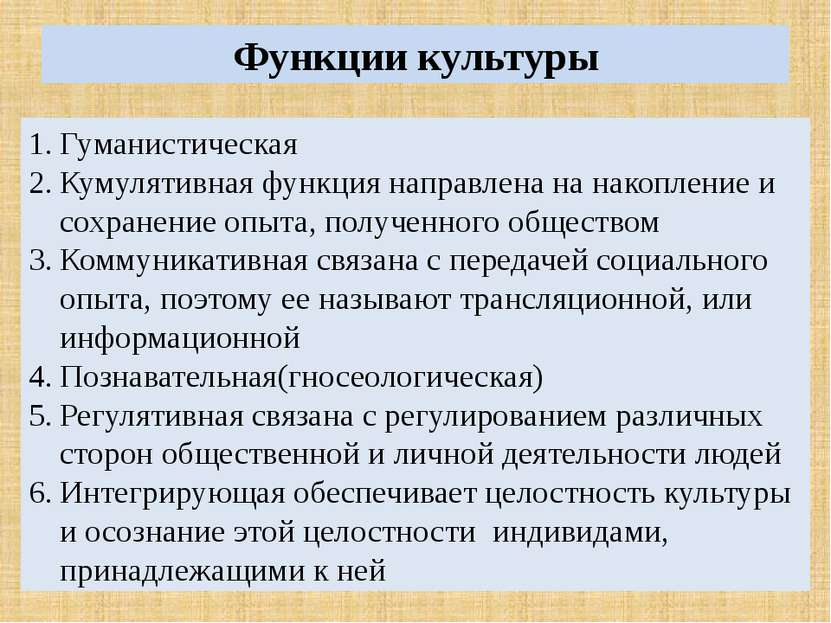 Функции культуры Гуманистическая Кумулятивная функция направлена на накоплени...