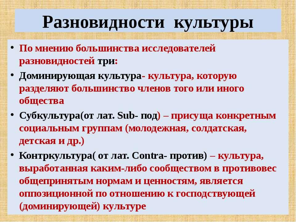 Разновидности культуры По мнению большинства исследователей разновидностей тр...