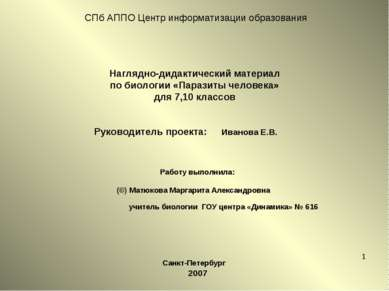 * Наглядно-дидактический материал по биологии «Паразиты человека» для 7,10 кл...