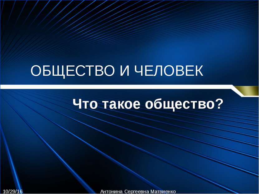 ОБЩЕСТВО И ЧЕЛОВЕК Что такое общество? Антонина Сергеевна Матвиенко