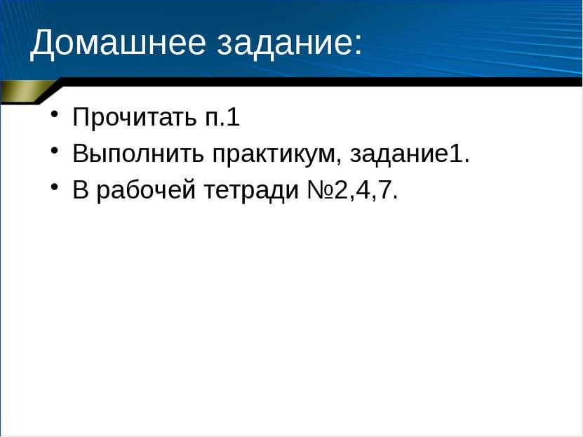 Домашнее задание: Прочитать п.1 Выполнить практикум, задание1. В рабочей тетр...
