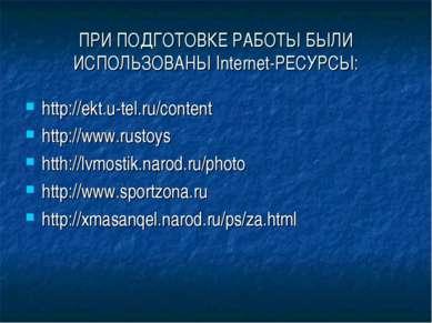 ПРИ ПОДГОТОВКЕ РАБОТЫ БЫЛИ ИСПОЛЬЗОВАНЫ Internet-РЕСУРСЫ: http://ekt.u-tel.ru...