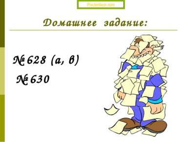 Домашнее задание: № 628 (а, в) № 630