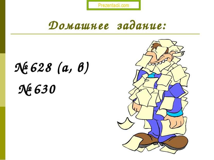 Домашнее задание: № 628 (а, в) № 630 Prezentacii.com