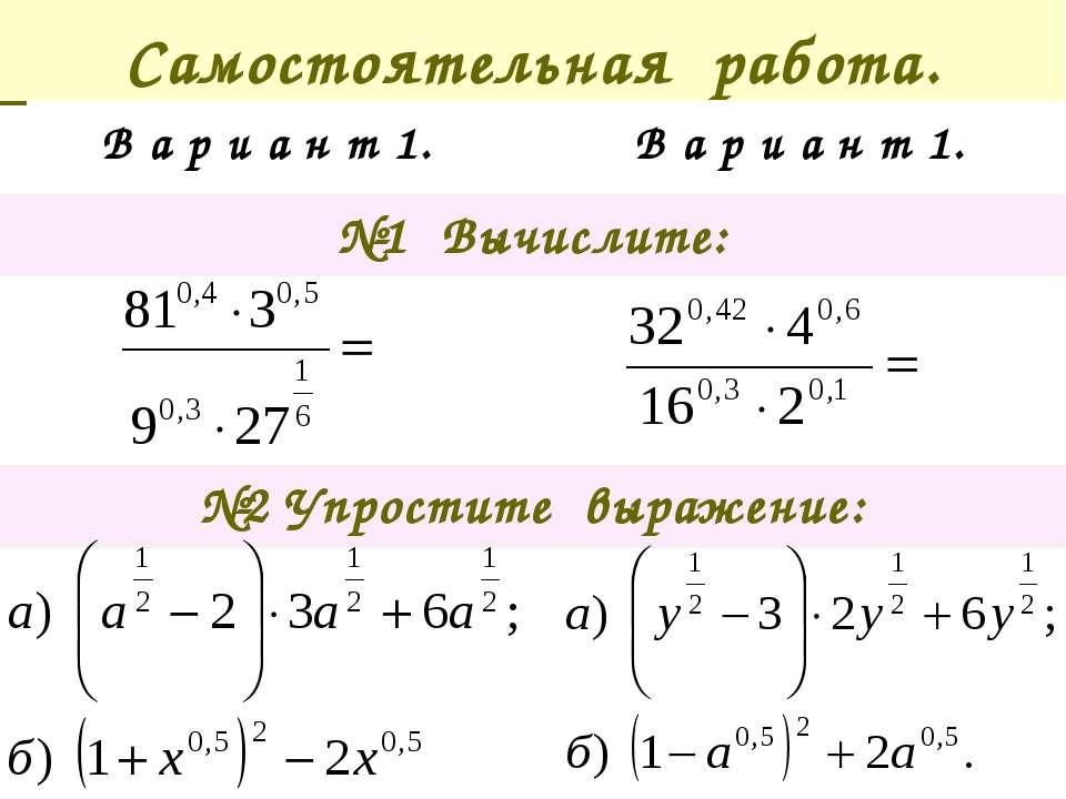 Самостоятельная работа. В а р и а н т 1. В а р и а н т 1. №1 Вычислите: №2 Уп...