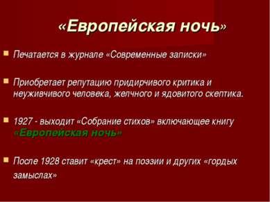 «Европейская ночь» Печатается в журнале «Современные записки» Приобретает...