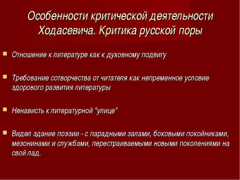Особенности критической деятельности Ходасевича. Критика русской поры Отношен...