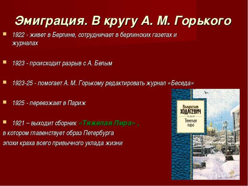 Эмиграция. В кругу А. М. Горького 1922 - живет в Берлине, сотрудничает в берл...