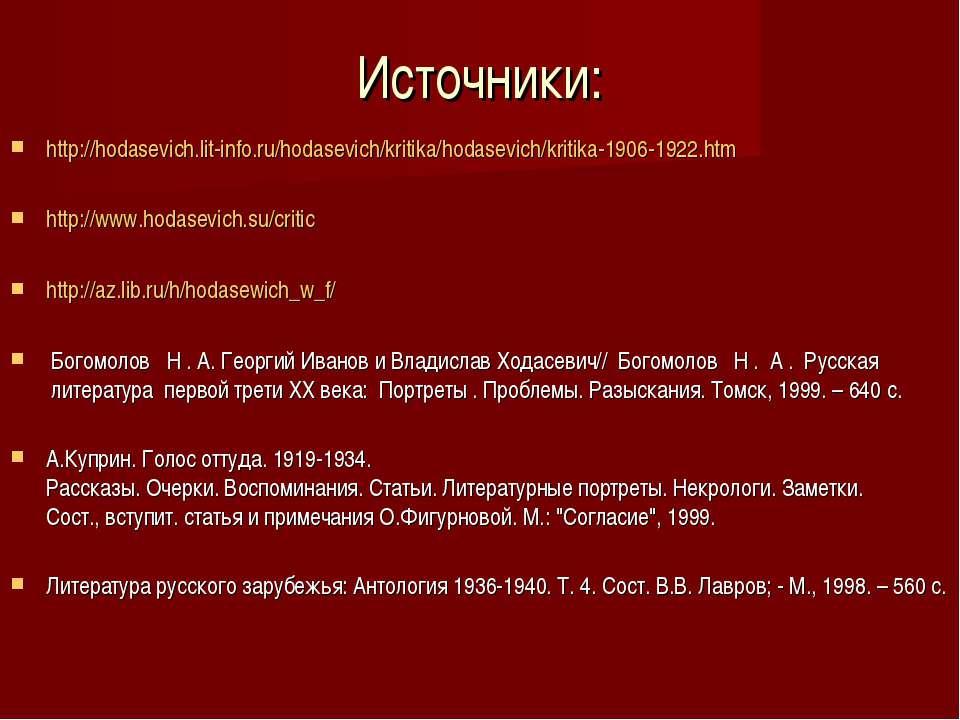 Источники: http://hodasevich.lit-info.ru/hodasevich/kritika/hodasevich/kritik...