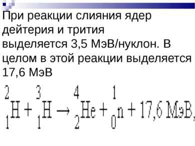 При реакции слияния ядер дейтерия и трития выделяется 3,5МэВ/нуклон. В целом...