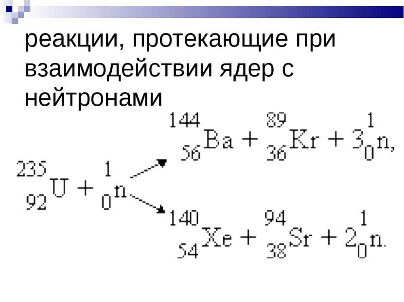 реакции, протекающие при взаимодействии ядер с нейтронами