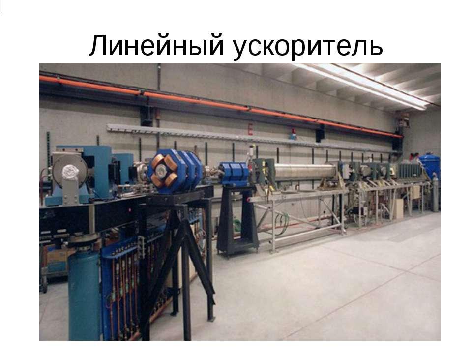 Линейный ускоритель