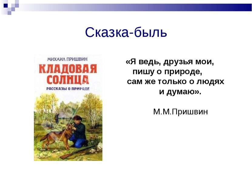 Сказка-быль «Я ведь, друзья мои, пишу о природе, сам же только о людях и дума...