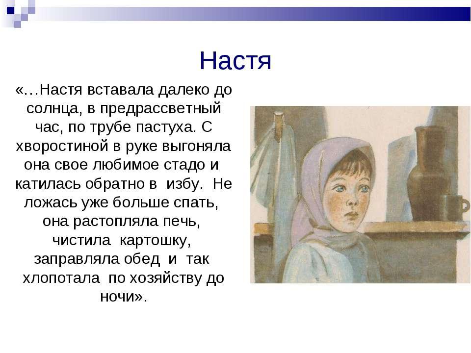 Настя «…Настя вставала далеко до солнца, в предрассветный час, по трубе пасту...