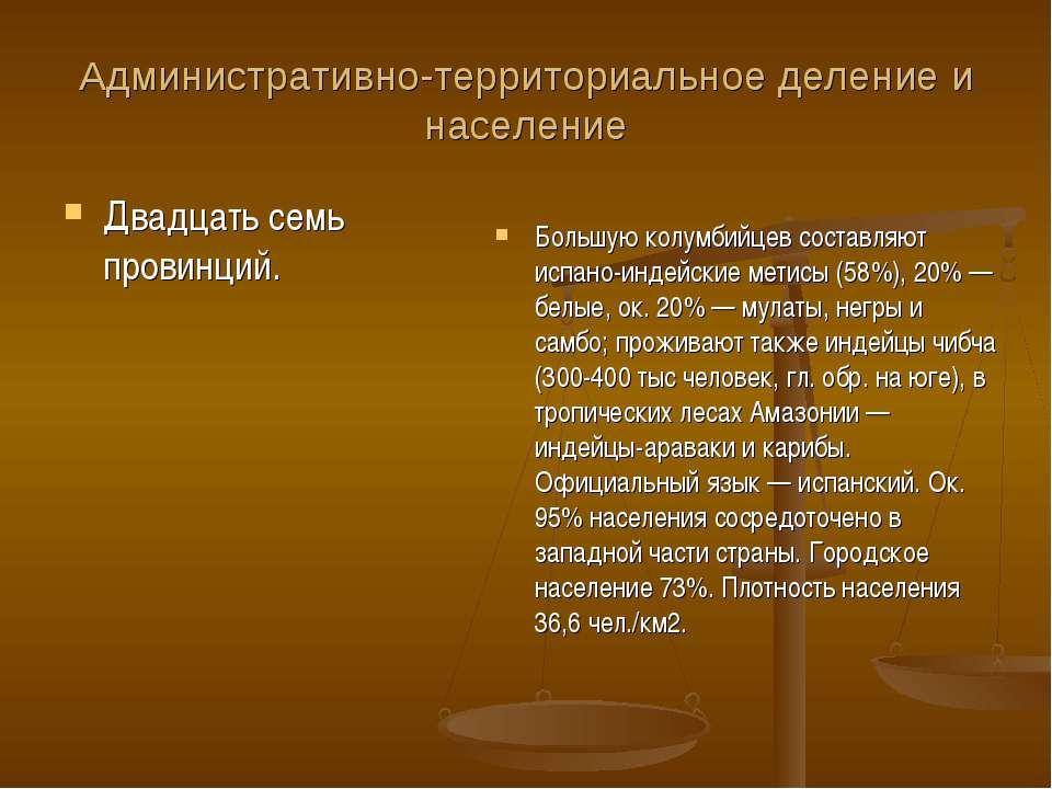 Административно-территориальное деление и население Двадцать семь провинций. ...