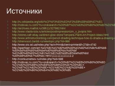Источники http://ru.wikipedia.org/wiki/%CF%F3%E0%ED%F2%E8%EB%E8%E7%EC http://...