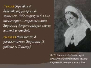 7 июля Призван в действующую армию, зачислен Табельщиком в 13-ю инженерно – с...