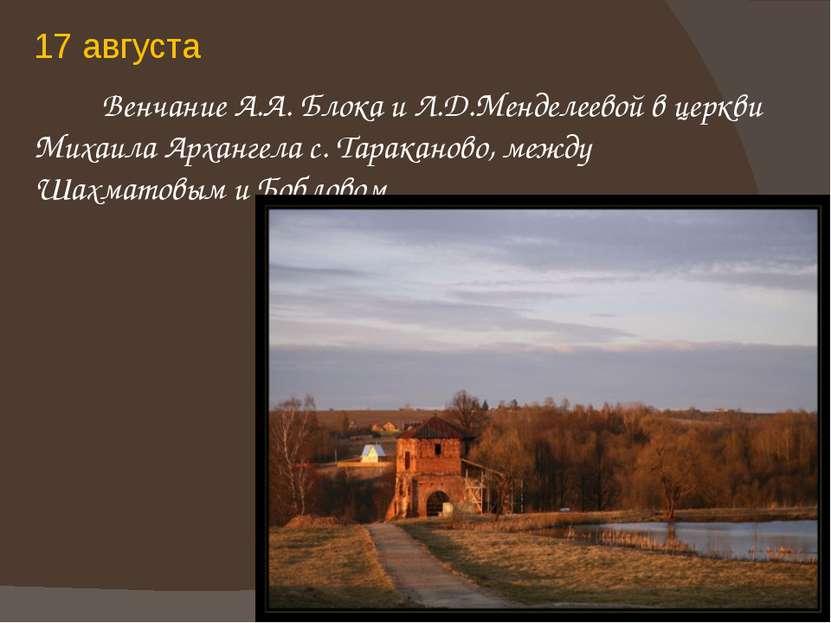 17 августа Венчание А.А. Блока и Л.Д.Менделеевой в церкви Михаила Архангела с...