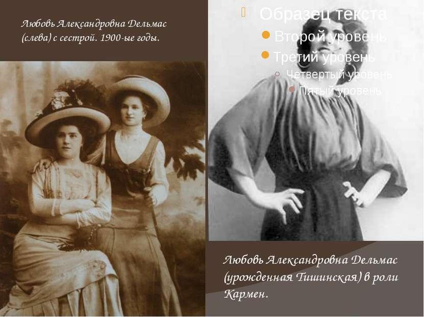 Любовь Александровна Дельмас (слева) с сестрой. 1900-ые годы. Любовь Александ...