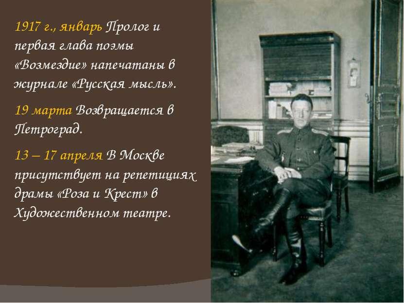 1917 г., январь Пролог и первая глава поэмы «Возмездие» напечатаны в журнале ...