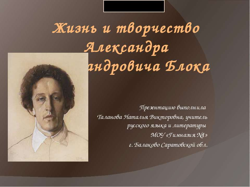 Жизнь и творчество Александра Александровича Блока Презентацию выполнила Тала...