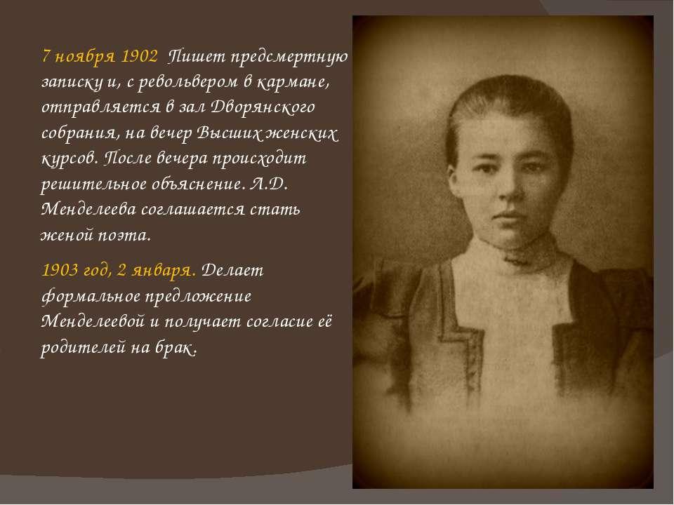 7 ноября 1902 Пишет предсмертную записку и, с револьвером в кармане, отправля...