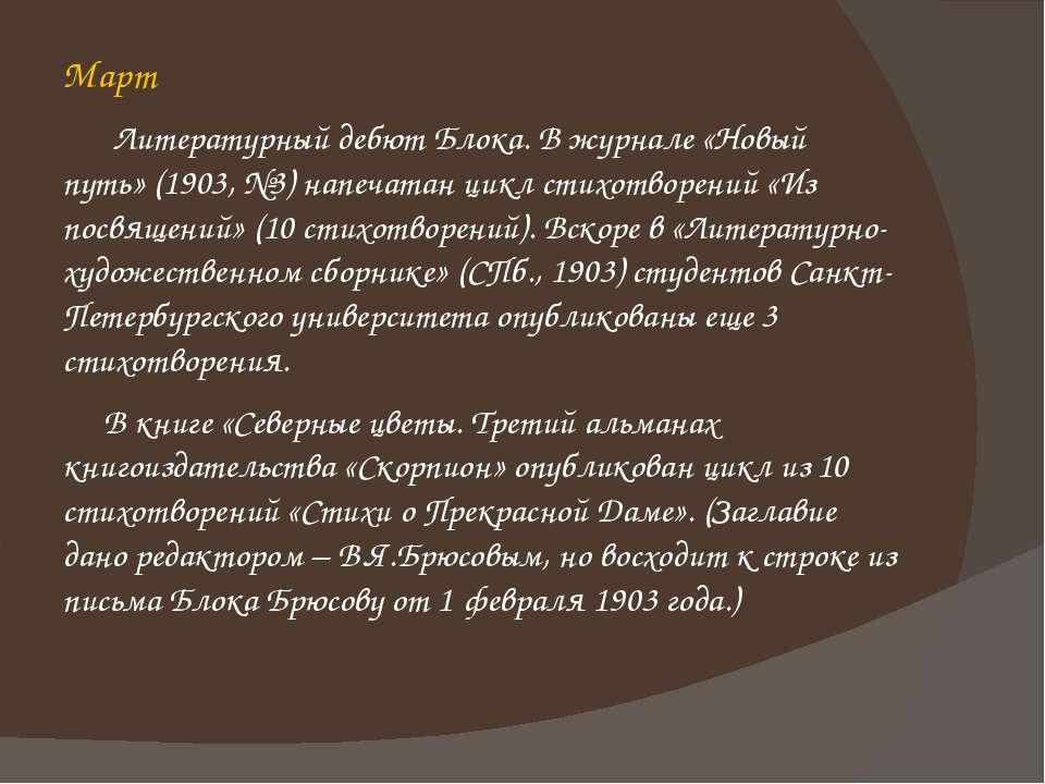 Март Литературный дебют Блока. В журнале «Новый путь» (1903, №3) напечатан ци...
