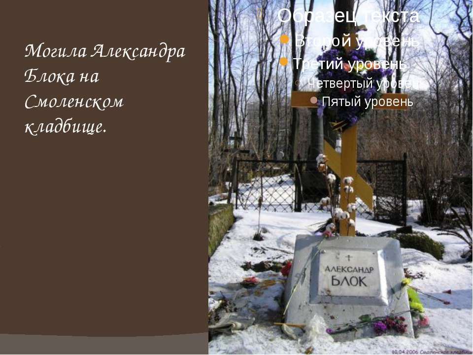 Могила Александра Блока на Смоленском кладбище.