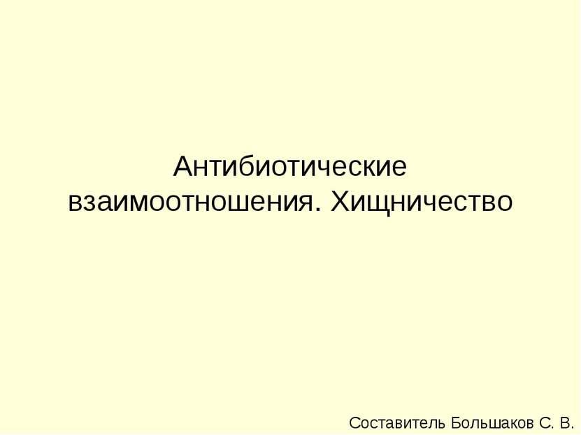 Антибиотические взаимоотношения. Хищничество Составитель Большаков С. В.