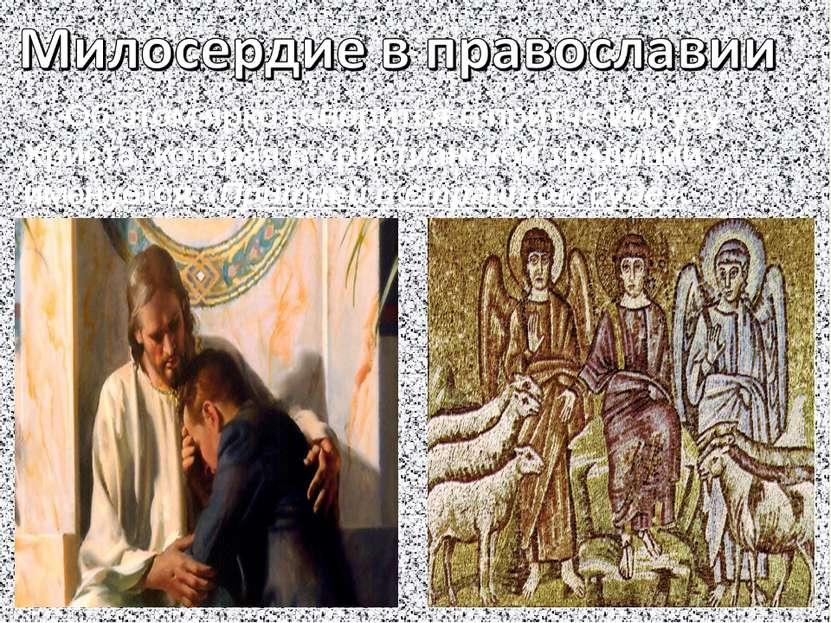 Об этом ярко говорится в притче Иисусу Христа, которая в христианской традици...