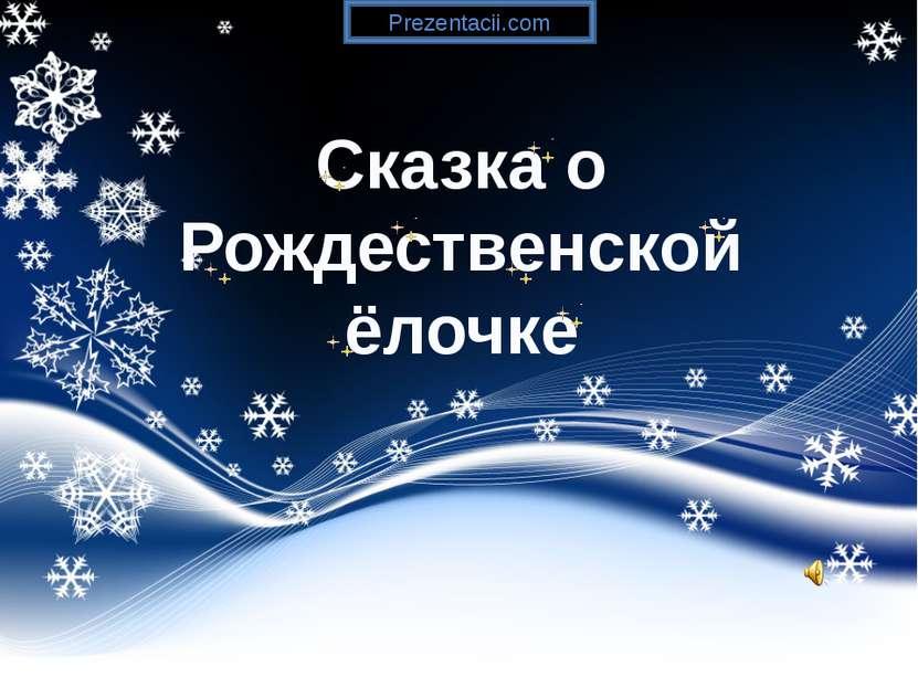 Сказка о Рождественской ёлочке Prezentacii.com